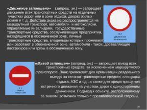 Знак проезд запрещен и сквозной проезд запрещен
