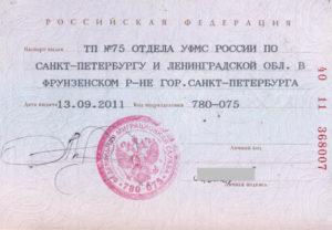 Код подразделения 780 061 номера паспортов