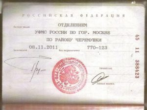 Отделом уфмс россии по гор москве району царицыно код подразделения