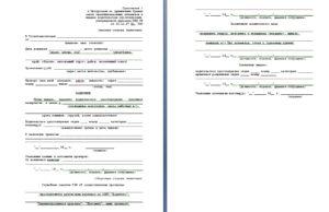 Онлайн бланки заявлений гибдд на сдачу экзамена