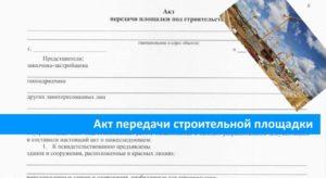 Акт передачи котлована подрядчику