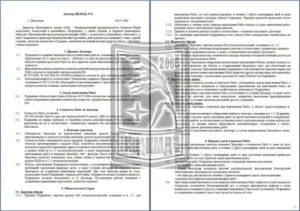 Образец договора на изготовление металлоконструкций