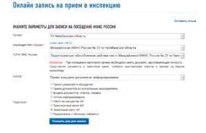Отменить запись в налоговую инспекцию онлайн