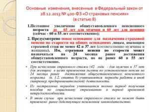 Закон 400 фз часть 8 статья 13