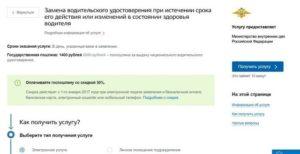 Замена водительского удостоверения в связи с окончанием срока 2020 красногорске