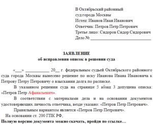Заявление об исправлении описки в исковом заявлении арбитраж образец