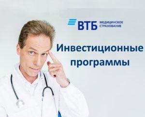 Втб страхование жизни страховая программа максимум мультивалютный