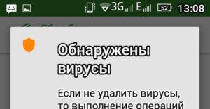 Сбербанк онлайн находит вирус