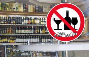 Во сколько продают алкоголь в нижнем новгороде
