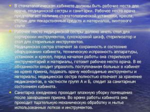 Должностные обязанности санитарки стоматологического кабинета