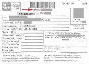 Почта россии как узнать отправителя заказного письма по извещению