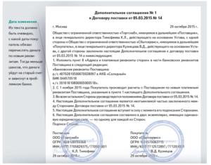 Допсоглашение о смене директора в ооо договора