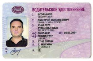 Где поменять водительские права в одинцово