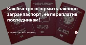 Загранпаспорт новосибирск где можно оформить быстро в 2020 году