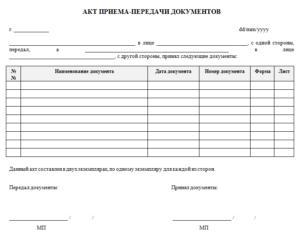Акт приема передачи документации по договору уступки права требования