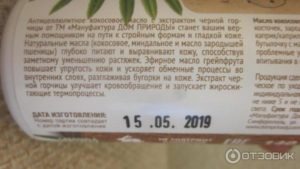 Можно ли использовать кокосовое масло после истечения срока годности