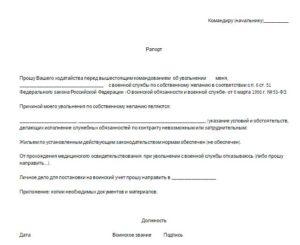 Как разорвать контракт военнослужащему по собственному желанию