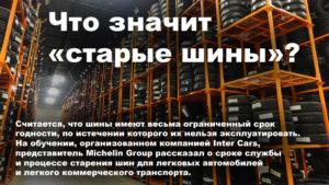 Сроки хранения шин автомобильных на складе