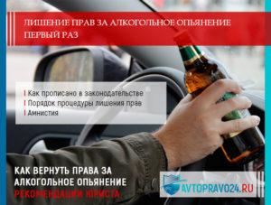 Амнистия для лишенных водительских прав за пьянку 2020
