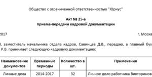 Акт приема передачи документов по кадрам образец