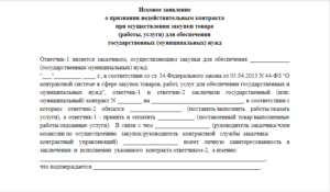 Образец искового заявления в суд о признании кредитного договора исполненным