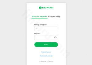 Как узнать на кого зарегистрирован номер мегафона