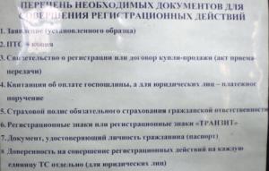 Пеечень документов для постаеновке на учет электропогрузчика