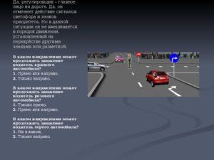 Какие знаки отменяют сигналы светофора