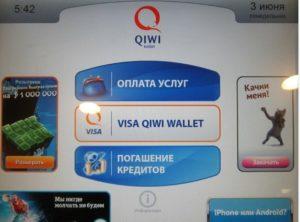 Как кинуть на киви деньги через терминал