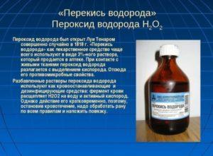 Можно ли хранить разведенную перекись водорода