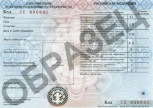 Какая категория водительского удостоверения на автомобиль белаз