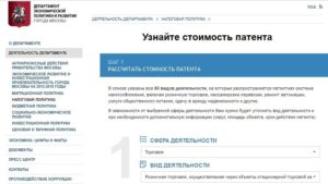 Патент для интернет магазина ип розничная торговля