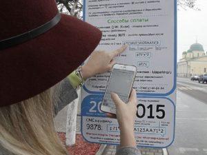 Оплата парковки смс тула