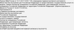 851 регламент паспорт гражданина рф