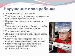 Нарушения прав ребенка примеры из истории