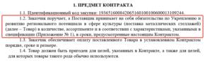Договор поставки мебели по фз 44 2020 год