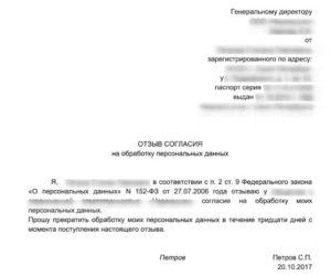 Заявление на отказ от использования персональных данных банком