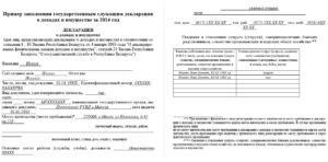Скачать образцы бланков декларации о доходах госслужащих