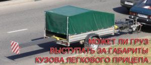 Максимально допустимые габариты перевозимого груза на прицепе легкового автомобиля
