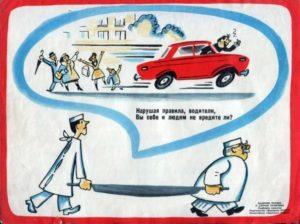 Лозунг пдд для водителей
