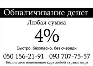 Сколько процентов берут за обналичивание денег