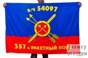 В ч 54097 12 площадка