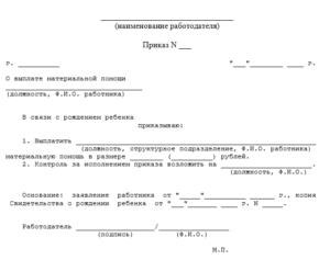 Образец приказа пособие на погребение сотрудника от учреждения