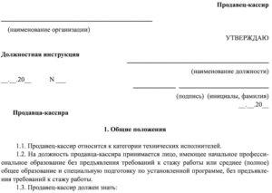 Должностная инструкция администратор кассир скачать бесплатно