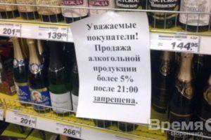 Со скольки часов продают алкоголь в супермаркете лента санкт петербург