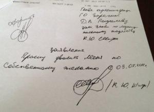 Где ставится дата и подпись в заявлении