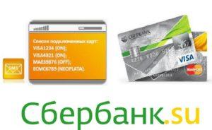 Есмс карта сбербанка
