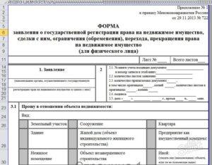 Заявление о приостановление регистрации права