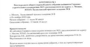 Образец протокола собрания гск при смене председателя