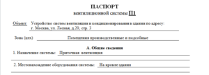Паспорт вентиляционной системы пример заполнения 2020